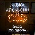 Неоновая вывеска бэтмен магазин комиксов