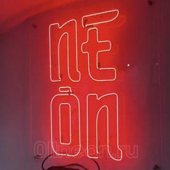 Neon неоновая вывеска в салон красоты