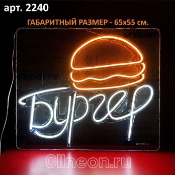 neonovaya-viveska-burger