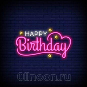 Неоновая вывеска День рождения