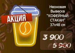 Неоновая вывеска Кофейный стакан акция Ollneon