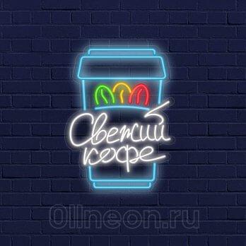 Неоновая вывеска Свежий кофе