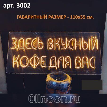 neonovaya-viveska-dlya-kofeyni