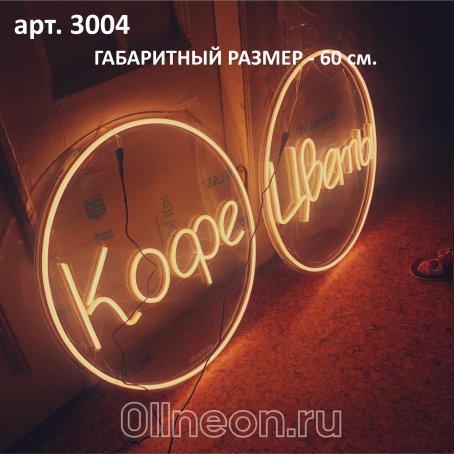 kruglye-neonovie-vivesky