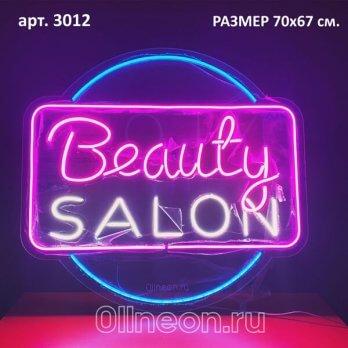 neonovaya-viveska-beauty-salon