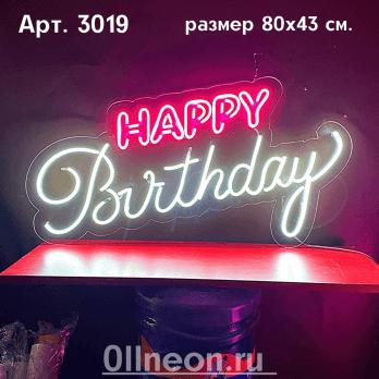 neonovaya-viveska-happy-birthday